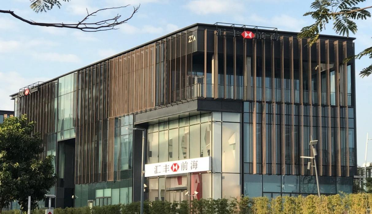 HSBC Qianhai